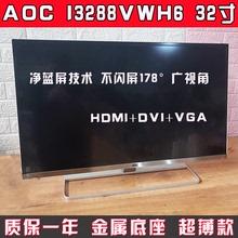 AOC I3288VWH6 32寸显示器 三星27寸 高清 电脑液晶 IPS屏2K 曲面