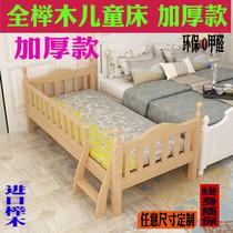 全榉木儿童床带护栏实木床小孩拼接床婴儿床加宽床定制床单人床