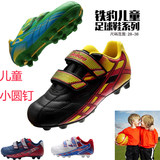 Iron Leopard Broken Nail Children Football Shoes Kindergarten Small Class Middle Class Large Class Boys and Girls Magic Sticker Training Shoes Children