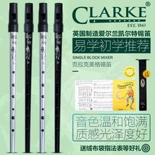 英国Clarke克拉克锡笛爱尔兰哨笛初学美格MEG锡笛D调高音竖笛
