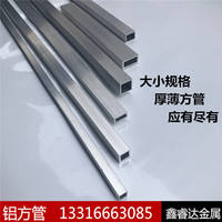 Aluminum square tube thin thick wall 6063 aluminum alloy square tube Aluminum flat pass Aluminum square pass ceiling oxidation national standard aluminum profile