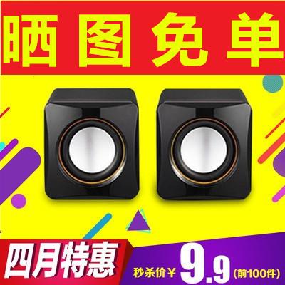 特价清仓促销9.9元包邮手机笔记本台式电脑音箱木质USB迷你小音响
