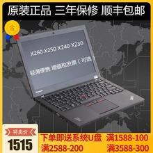X260 X240 笔记本电脑 20CLA06CCD X250 I5I7 联想 X230 ThinkPad