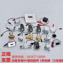 小便斗感应电磁阀感应龙头电磁阀感应小便器冲水阀6v感应配件