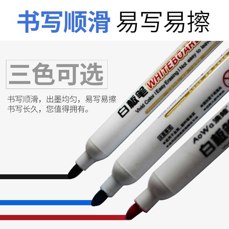 10支包邮白板笔可擦易擦黑红蓝无毒水性环保可擦记号笔儿童画画笔