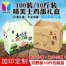 100枚土鸡蛋包装盒子手提纸箱子草鸡笨鸡蛋10斤散装鸡蛋的礼品盒