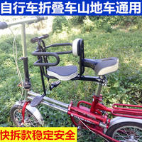 Bicycle child seat front mountain bike curved beam car child seat front baby seat quick release universal