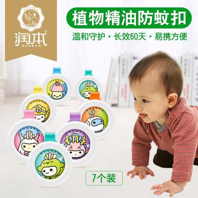 润本婴儿防蚊扣宝宝户外驱蚊扣儿童孕妇户外防蚊扣驱蚊手环贴7个