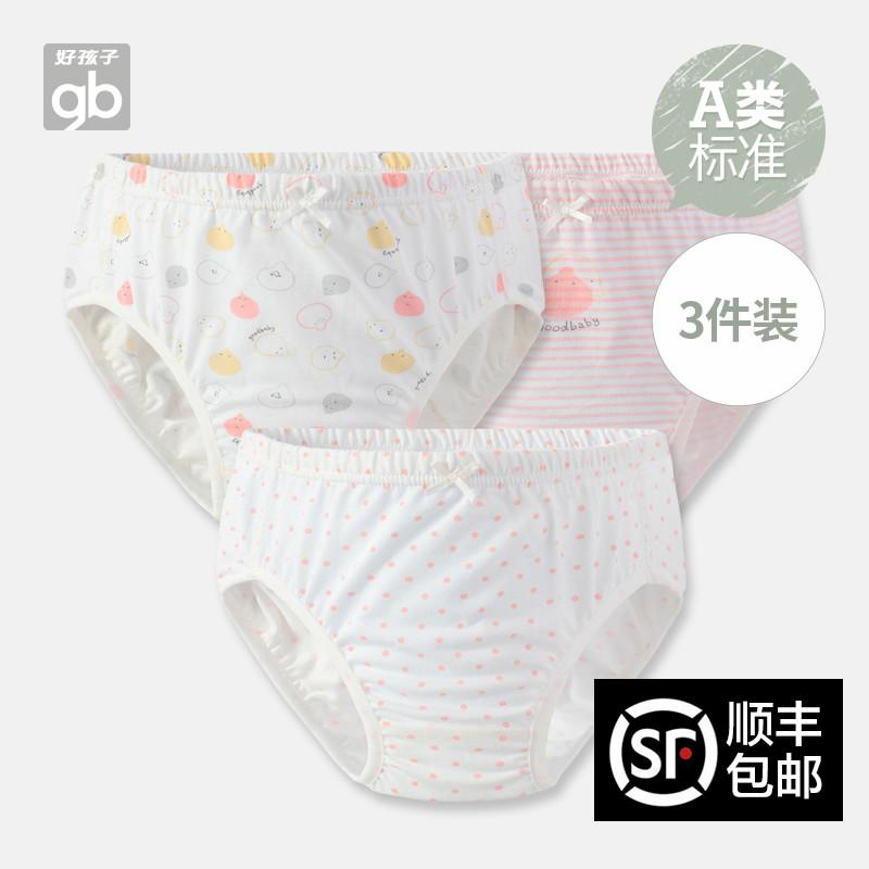 好孩子儿童内裤女宝宝1-3-4-5岁纯棉女童三角短裤小女孩婴儿内裤
