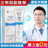 Authentic scarring remove melanin precipitation repair cream knife 疤 bump scar scars acne marks