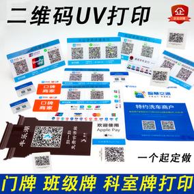 亚克力板UV打印丝网印刷广告喷绘门牌提示牌二维码支付牌标牌定做