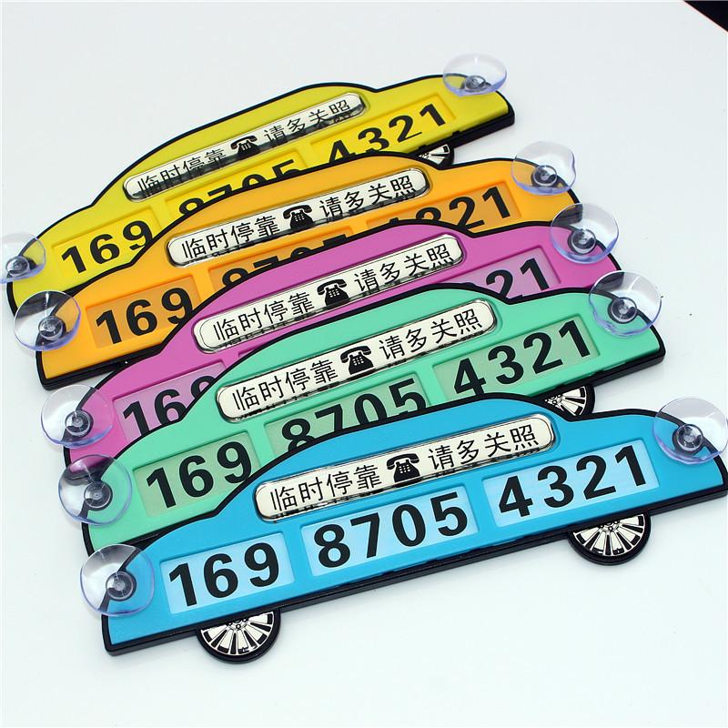 汽车用品 停车卡 临时停靠牌 号码牌 挪车牌 电话号码牌
