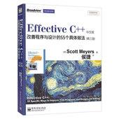 正版现货 Effective C++中文版:改善程序与设计的55个具体做法 第三版中文版 双色 C++语言程序设计教程书籍 计算机网络软件开发