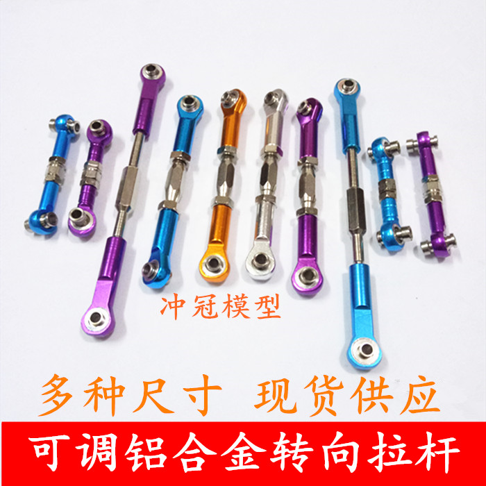 high hardness steel frame model car modification parts metal parts chassis