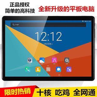 十核8G运行安卓12寸超薄高清游戏平板电脑全网通4G通话上网吃鸡