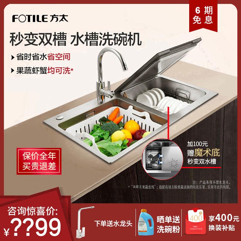 方太X9S水槽洗碗机全自动家用三合一嵌入式6套智能刷碗机家电小型