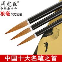 Zhou Husen Brush Set Pure splashed Keyue block block beginner adult regular script French brush Lake paper Inkstone