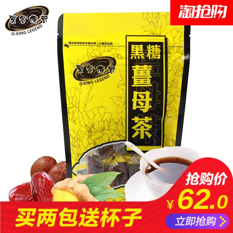 黑糖姜母茶台湾