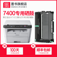 墨书 联想m7400粉盒lenovo打印机硒鼓复印机墨盒碳粉盒易加粉7400