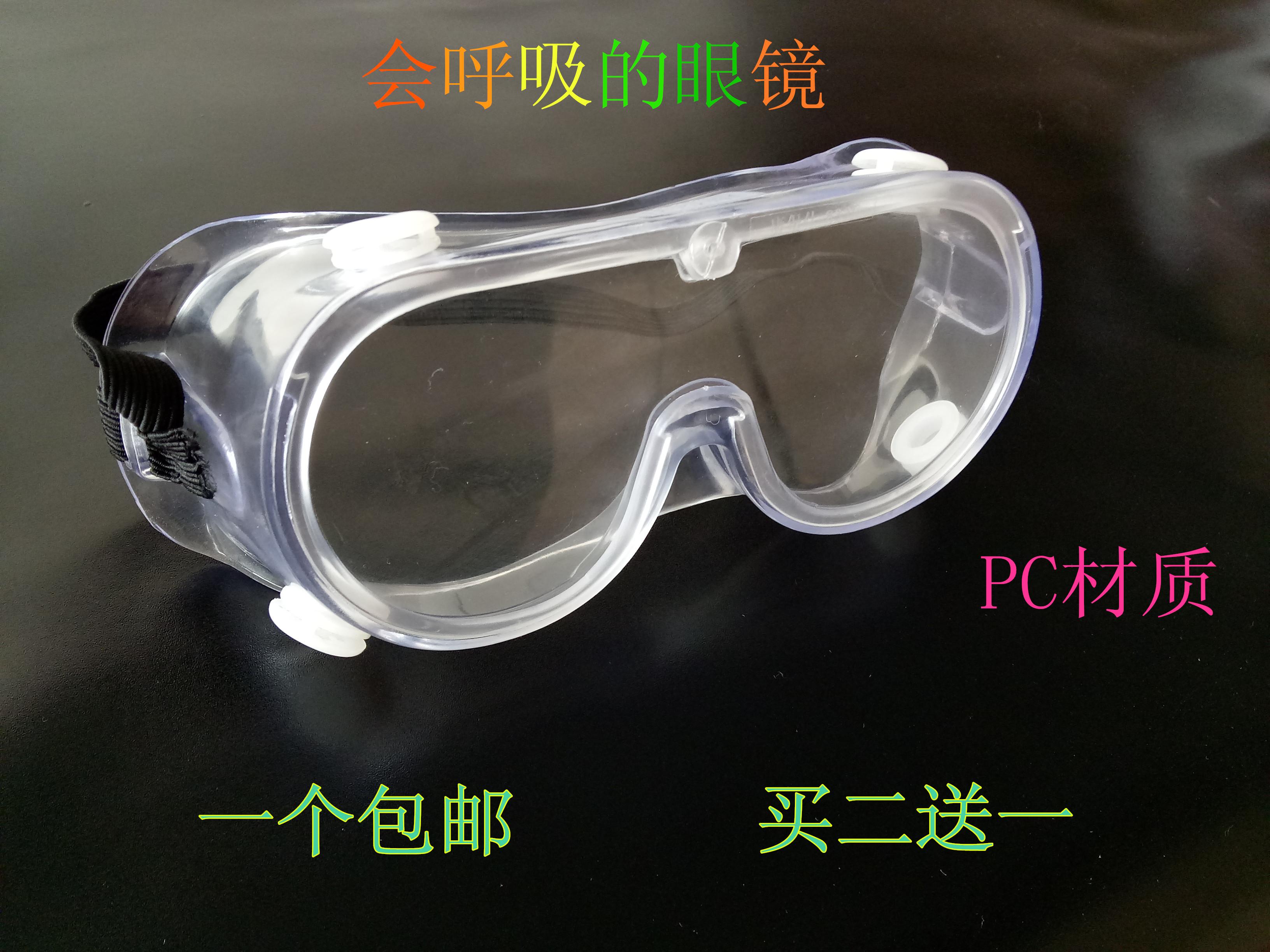 实验室护目镜防雾