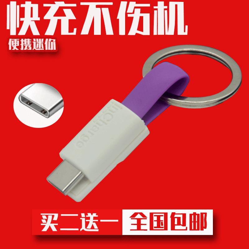 超短迷你创意快充线钥匙扣