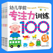 共4册 幼儿专注力训练 1-2-3-4岁儿童早教书启蒙图书左右脑智力开发益智亲子游戏书图画捉迷藏宝宝注意力训练培养孩子专注力的书籍