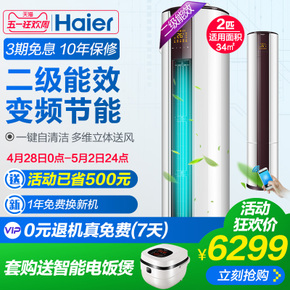 Haier/海爾 KFR-50LW/16UCP22AU1 2匹變頻立式圓柱柜機空調家用