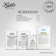 Kiehl's科颜氏先试后买试用包 护肤精华 小样 套装用品 包邮
