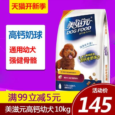 美滋元狗粮高钙牛奶球幼犬粮10kg泰迪贵宾金毛比熊通用型20斤