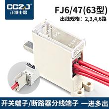 250 400空开接线端子插式断路器分线器一进多出免胶布 100 FJ6