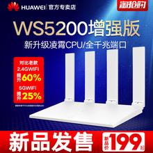 华为路由器无线家用高速穿墙WiFi穿墙王 新升级 全千兆端口双频5G光纤电信大功率移动宽带WS5200增强版