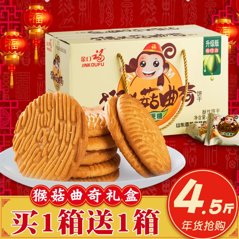 猴菇饼干5斤猴头菇无糖精饼干批发整箱散装早餐零食品喜饼诞生礼