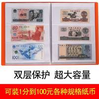 Collector's Book Binder Protection Bag Foreign Currency Banknote Capacity Banknote Book Empty Book Coin Collection