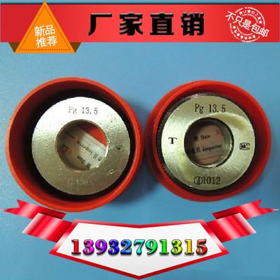 电线钢皮管螺纹量规 螺纹通止规 德标螺纹环规Pg48 PG80螺纹塞规