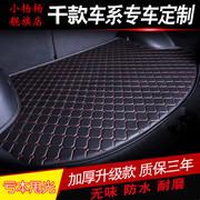 06/07/08/09/2010款海马老福美来后备箱垫专车专用尾箱垫改装配件