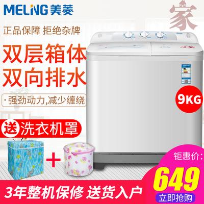 美菱9公斤半自动家用双桶小型洗衣机大容量双缸9kg双筒带甩干包邮