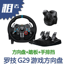 Rental Logitech G29 game steering wheel PS3/PS4 racing car simulation driving Oka game peripheral second-hand