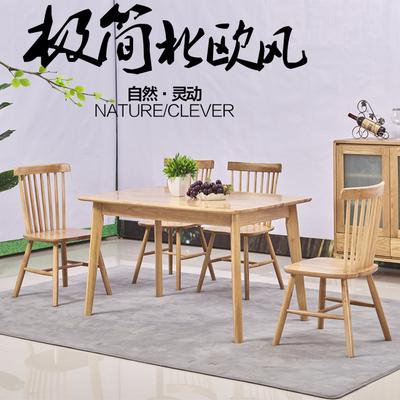 北欧日式纯实木餐桌椅组合现代简约小户型长方形橡木饭桌餐台年货节折扣