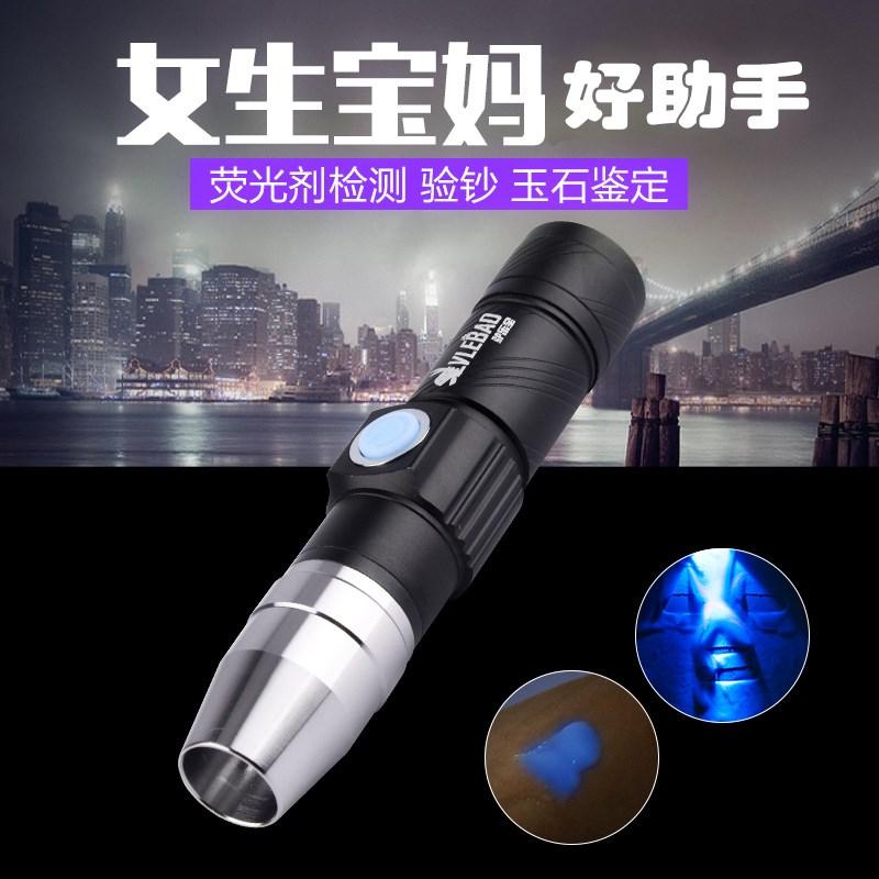 365nm紫外线手电筒化妆品面膜卫生巾测试白光琥珀灯荧光剂检测笔