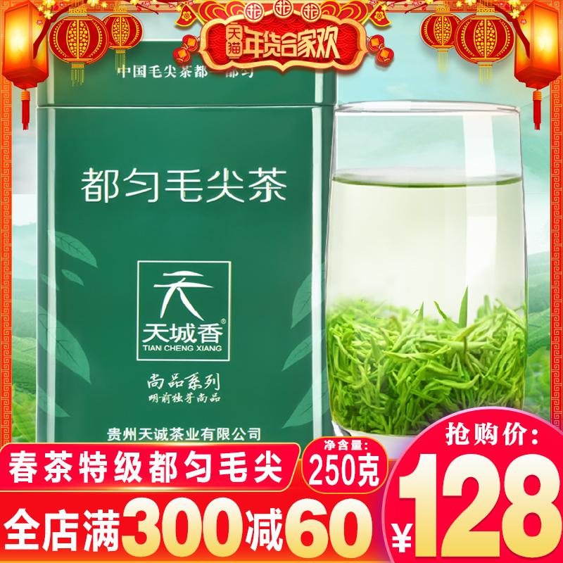 绿茶2018新茶叶 贵州都匀毛尖明前春茶毛峰日照浓香散装绿茶250g