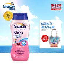 无泪无香滋润海边全身儿童 Coppertone水宝宝温和纯净防晒乳霜
