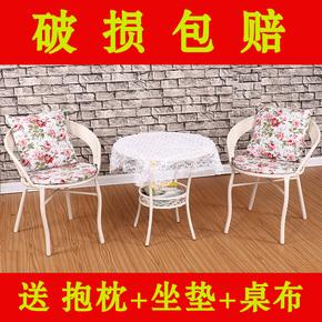 个性时尚创意藤编桌椅三件套咖啡厅休闲户外庭院阳台藤椅茶几组合