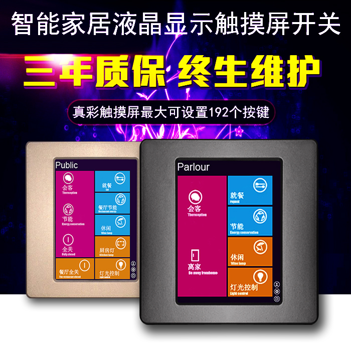 3.2 inch true color LCD display touch screen switch 24V smart switch wisdom