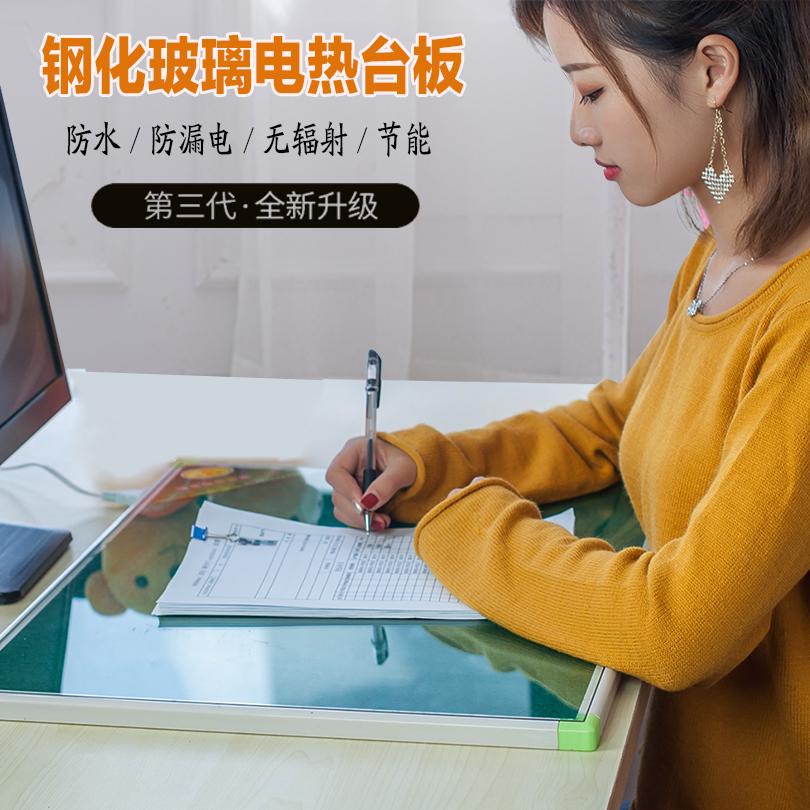 青云学生发热垫板钢化玻璃电热台板办公暖桌垫桌面加热写字垫