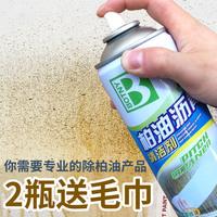 柏油沥青清洗汽车用白色不伤漆面树胶万能清除强力去除污渍清洁剂