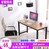 电脑台式桌40/50/60/70/80cm宽钢木办公桌90/100/110/120学生书桌