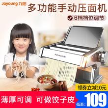 九阳JYNYM1家用压面机手动全钢面条机手摇多功能擀面机小型静音