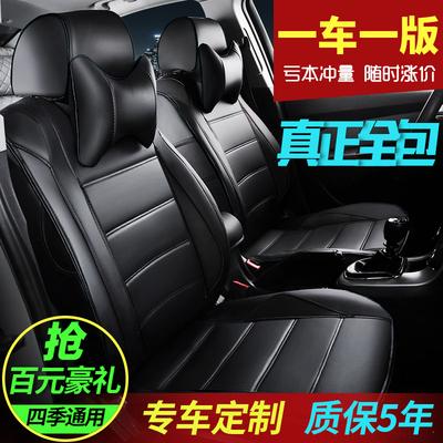 汽车座套全包围四季通用18新款定做专用座垫皮座椅套夏季坐垫全包