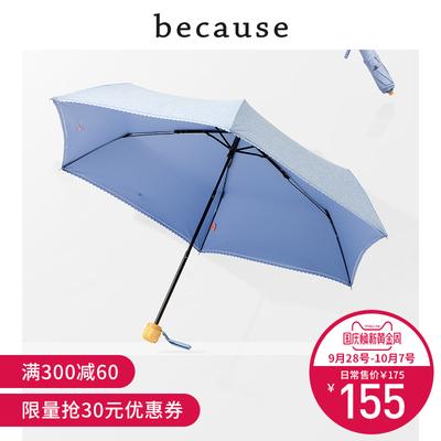 日本超轻遮阳伞