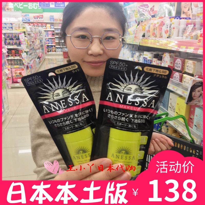 日本本土资生堂安热沙小绿瓶防晒BB霜 SPF50 25ml